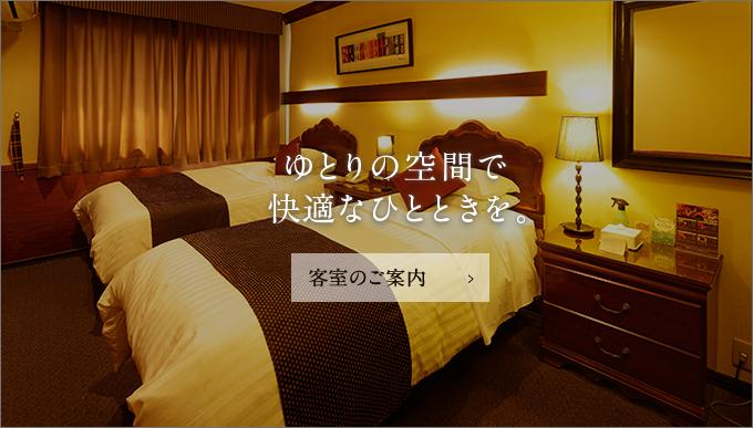客室のご案内 ゆとりの空間で快適なひとときを。