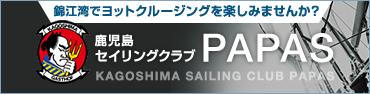 鹿児島セイリングクラブ PAPAS 錦江湾でヨットクルージングを楽しみませんか?