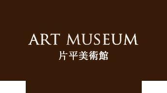 片平美術館