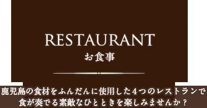 お食事 鹿児島の食材をふんだんに使用した4つのレストランで食が奏でる素敵なひとときを楽しみませんか?