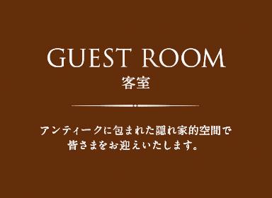 客室 GUEST ROOM アンティークに包まれた隠れ家的空間で皆さまをお迎えいたします。