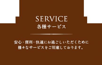 各種サービス 安心・便利・快適にお過ごしいただくために様々なサービスをご用意しております。
